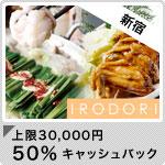 IRODORI 渋谷駅前店