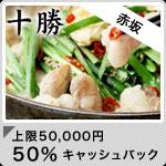 十勝 赤坂
