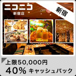 ニコニコ 新宿店