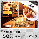 渋谷テラス 渋谷店