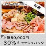 SKY GARDEN 空庭 新宿店