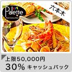 六本木 PALETTE Italian Tapas