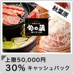 旬の蔵 秋葉原店