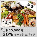 勝味農場 こぼれ Kobore 新宿東口店