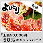 よりどり 新宿東口店