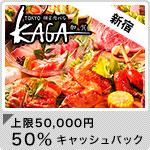 加賀 新宿東口本店