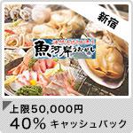 魚河岸 新宿本店
