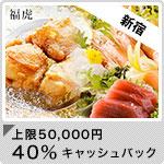 福虎 新宿東口店