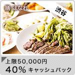 膳 はなれ 渋谷