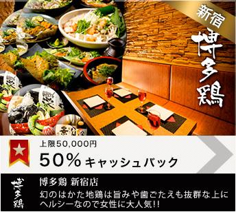 博多鶏 新宿店
