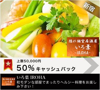 いろ葉 IROHA 新宿店