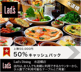Lad's Dining 水道橋店