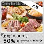 肉バル ○いち 上野中央通り店