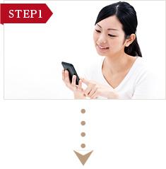 STEP1.予約する