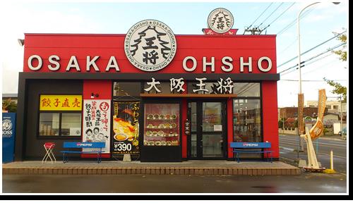 「大阪王将」の店舗の外観全体を正面から撮影